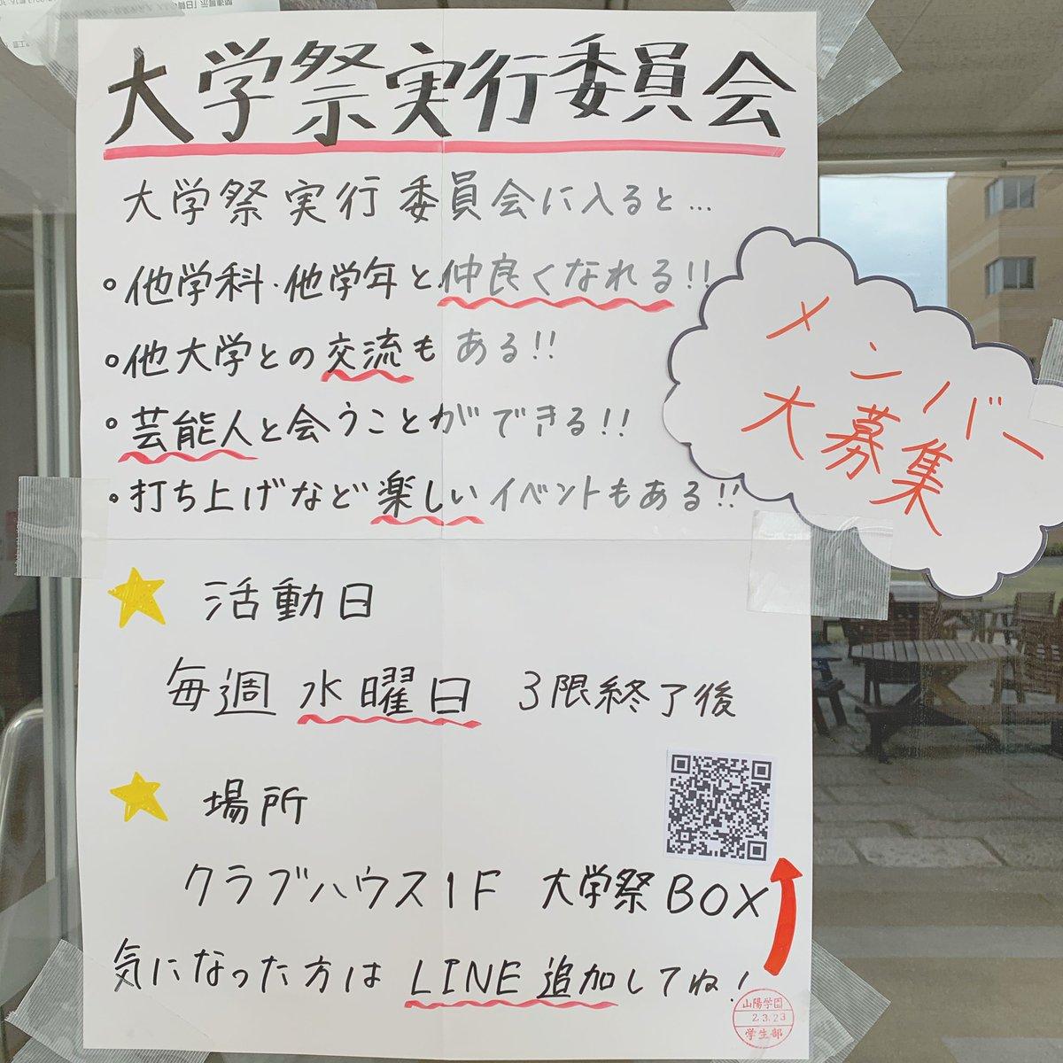 掲示板 学生 line