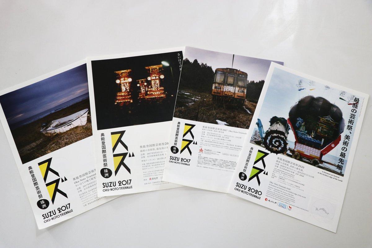 【アーティストニュース】公式写真を撮影してくださっている、石川直樹さんが「日本写真協会賞」の最高賞「作家賞」を受賞されました。去年は、さいはてのキャバレーイベントで支配人役として盛り上げてくださった石川直樹さん。今年の活躍にも期待ですね!