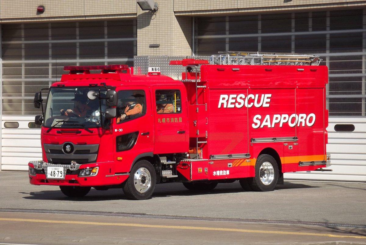局 札幌 市 消防