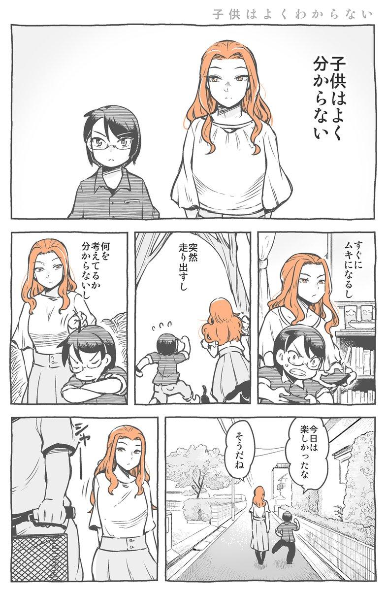 オレンジヘアー!