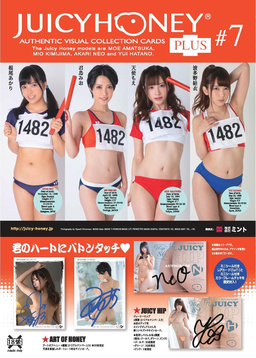 フライヤー初公開!6月27日発売!ジューシーハニーPLUS#7アダルトトレーディングカード!根尾あかりちゃん、君島みおちゃん、天使もえちゃん、波多野結衣ちゃん、4人の美しいアスリートによるセクシー競技会!撮影オフショットまとめ  @hatano_yui