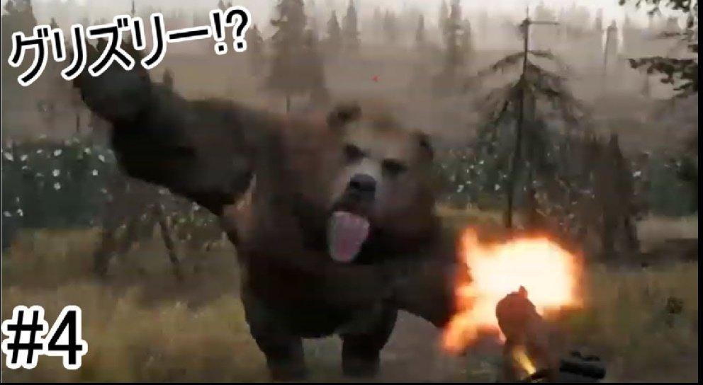 グリズリー ファー クライ 5 【攻略】『Far Cry5』