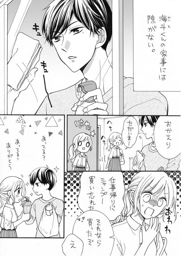【創作漫画】愛が重めの彼氏くん⑦