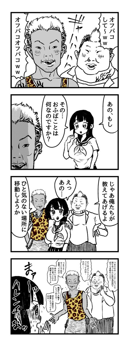 4コマ【輩】