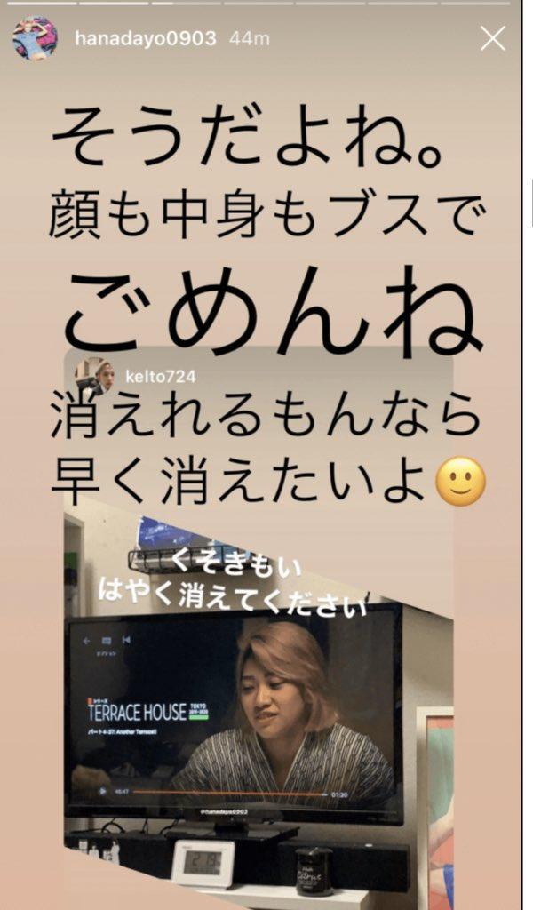 ツイッター テラハ 花 「いつ死ぬの?」テラハ・木村花さんを誹謗中傷の男、なぜ逮捕されなかったか(前田恒彦)