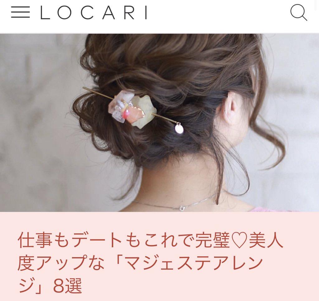 仕事もデートもこれで完璧♡美人度アップな「マジェステアレンジ」8選  @locari_jpより#ロカリ #LOCARI #ピックアップ #マジェステ #簡単ヘアアレンジ
