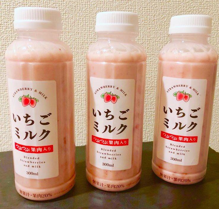 ファミリーマートから、昨年2週間で完売した伝説の商品「いちごミルク」が再販売中です✨苺の果肉がたっぷり入っていて、振ってから飲むと美味しすぎると大評判です!