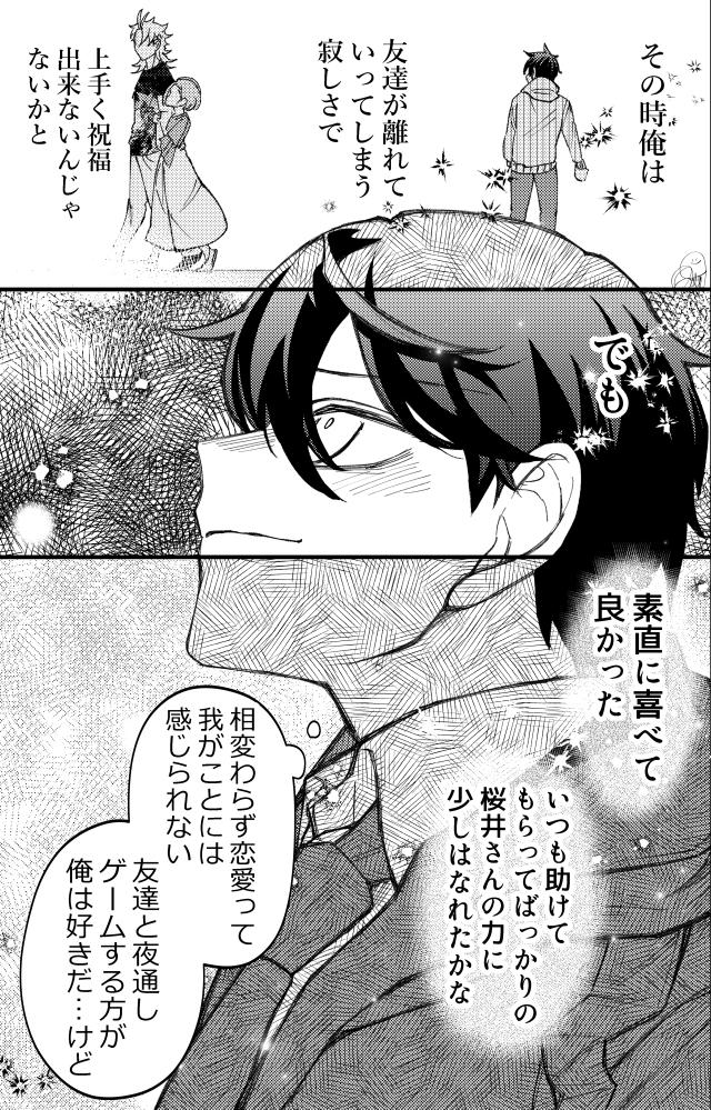 【創作】通りがかりにワンポイントアドバイスしていくタイプのヤンキー52(6/6)