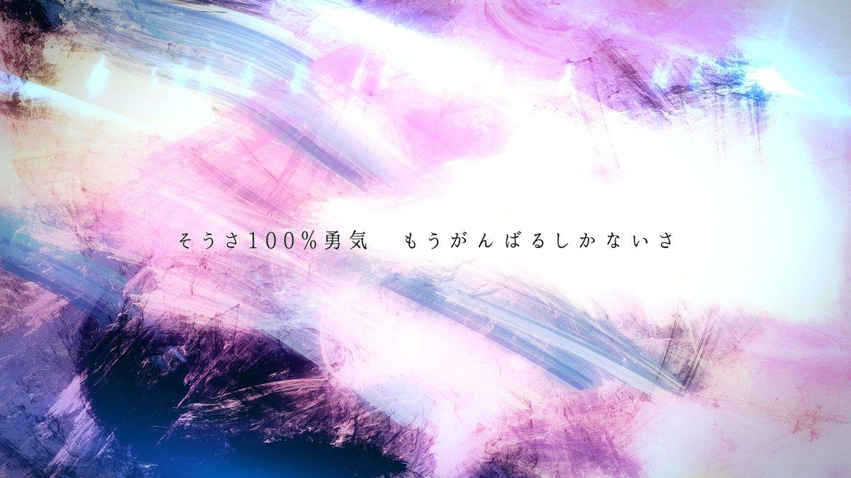 カバーしました。「新しい朝かならずくるさ」! 『勇気100% (Rock Cover) / 初音ミク』 youtu.be/4NnN7Xu5Fk0