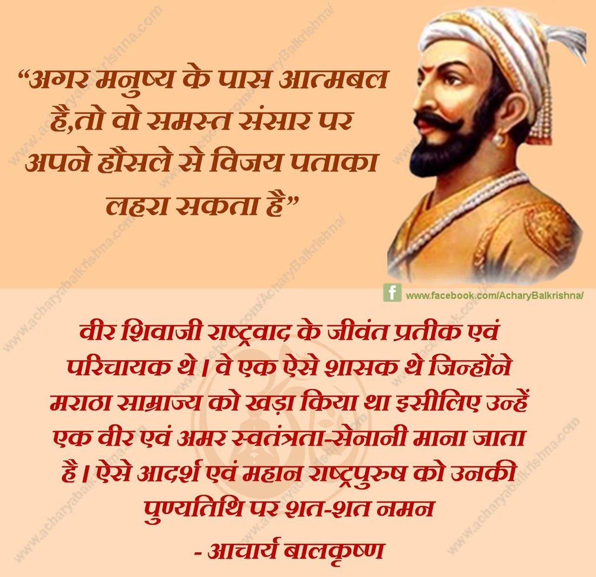 #RT @Ach_Balkrishna: महान #राष्ट्रपुरुष श्री #शिवाजी महाराज को उनकी पुण्यतिथि पर शत-शत नमन  #आचार्यबालकृष्ण #acharyabalkrishna   #Patanjali #ShivajiMaharaj pic.twitter.com/gduDwExv9W