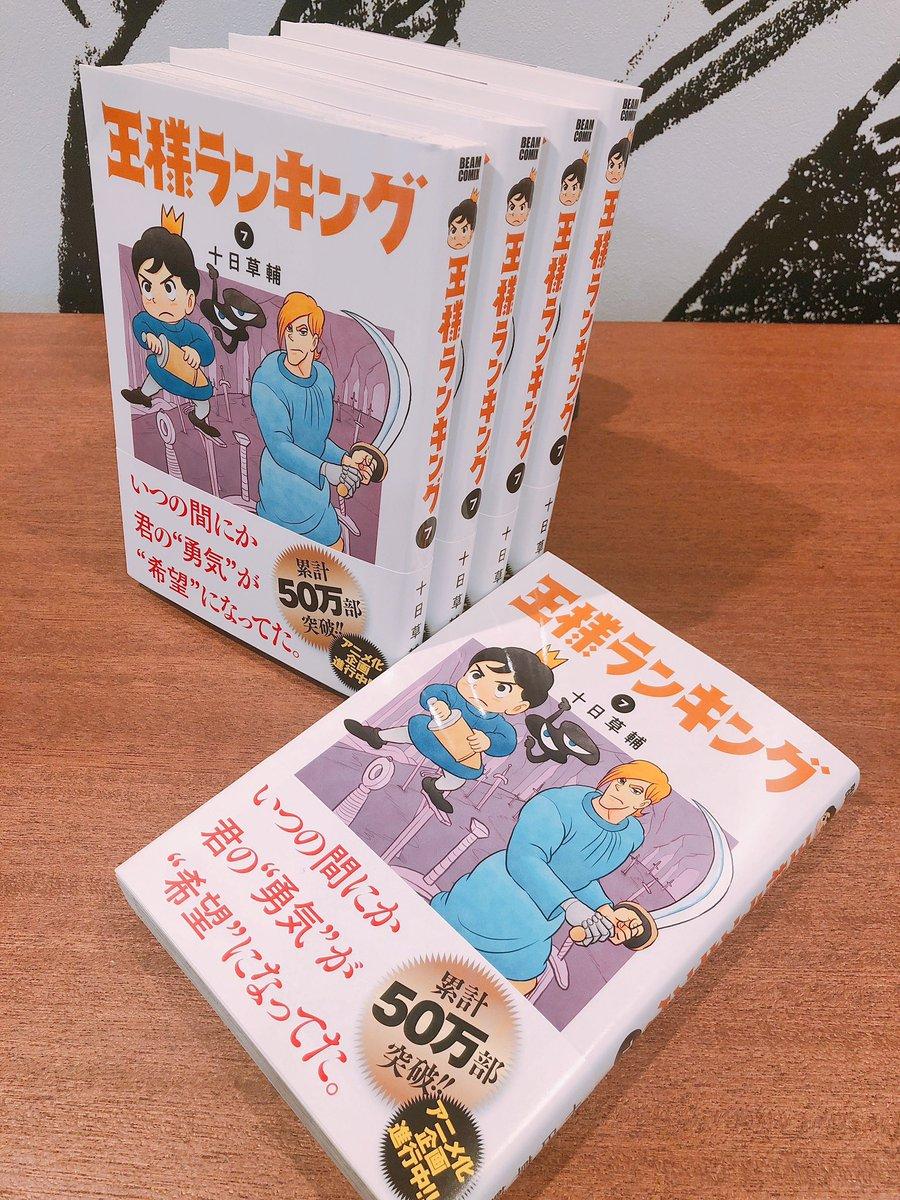 「 #王様ランキング 」7巻の見本誌が届きました!!ボッジとドーマスが目印の第7巻 👑✨ ぜひゲットしてくださいね。ご予約はこちら↓amazon KADOKAWA