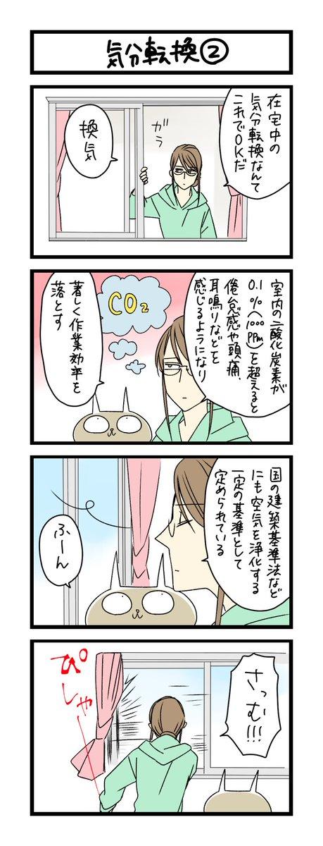 【夜の4コマ部屋】気分転換2 / サチコと神ねこ様 第1290回 / wako先生 – Pouch[ポーチ]