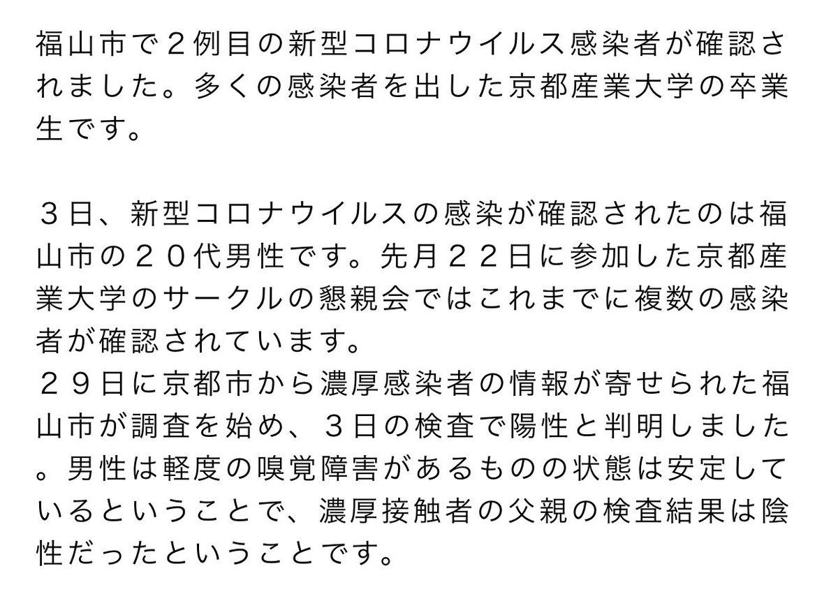京都 産業 大学 感染 者