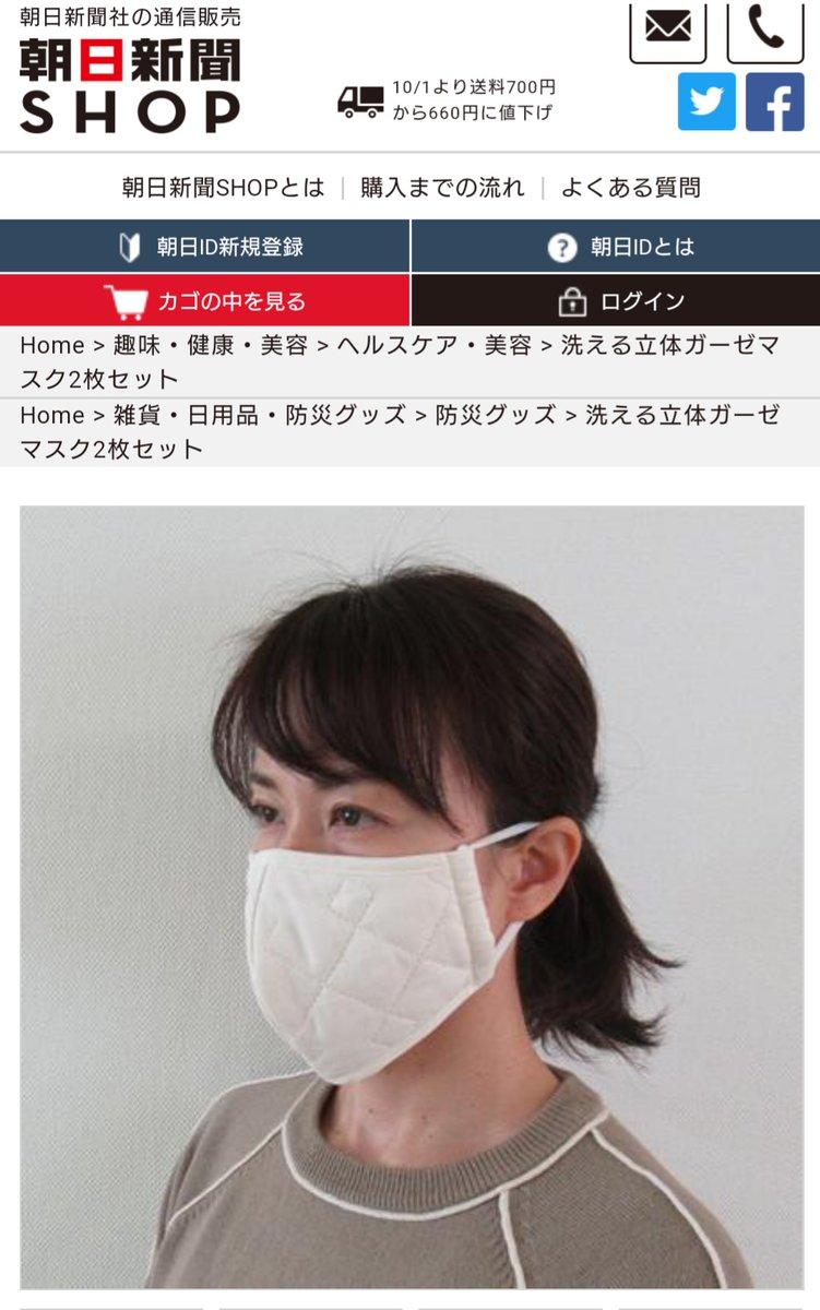 朝日 新聞 shop