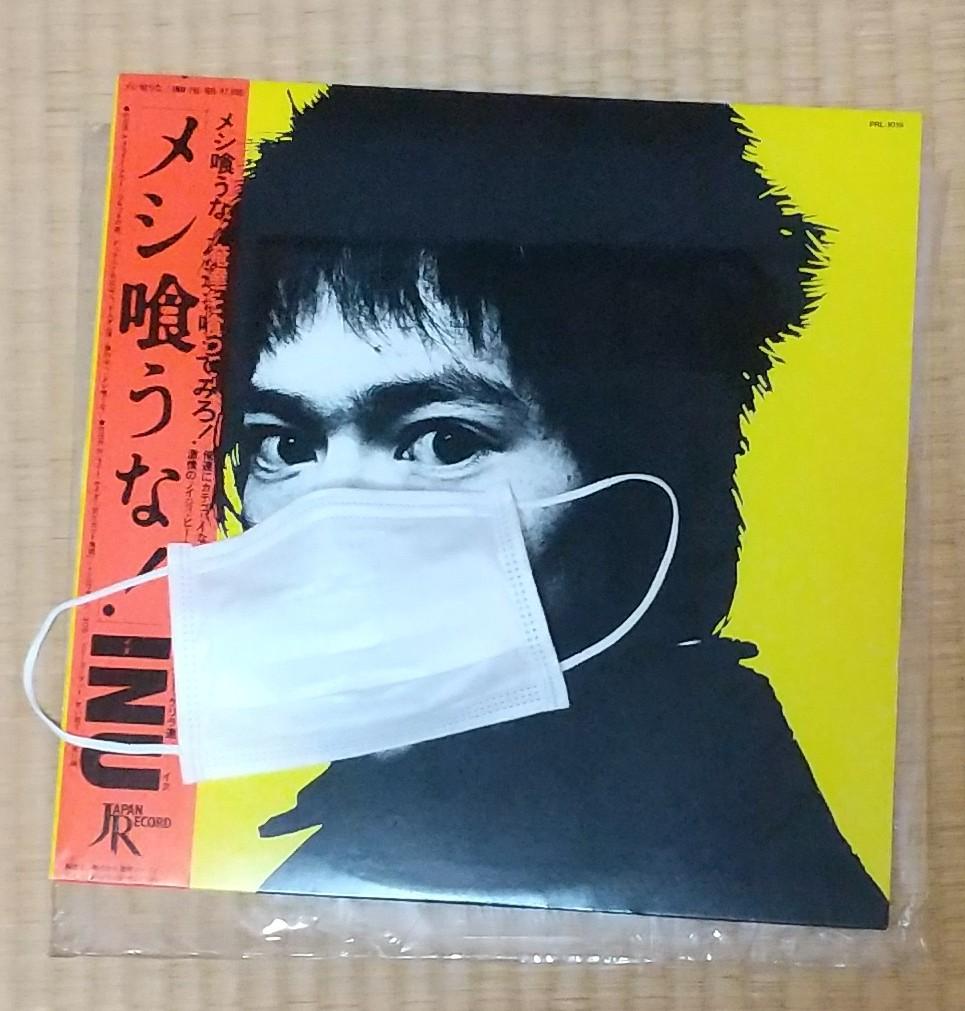 #町田町蔵  #INU  明日はマスク探し。 土日臨時休業で空いてる店探しからだなもう pic.twitter.com/NuvmerqD1D