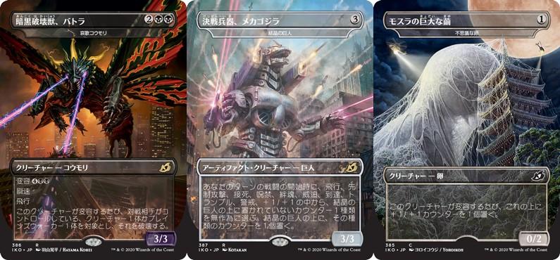 Série Godzilla Japonês