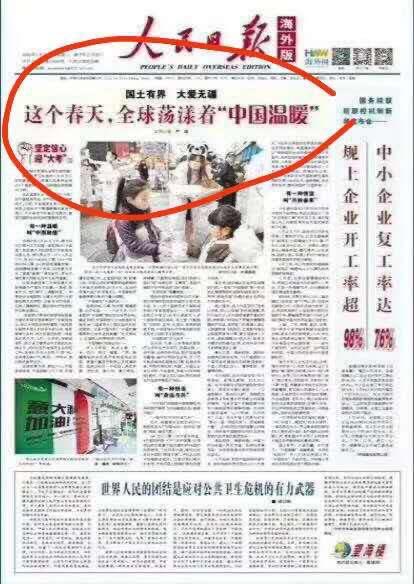 """默默on Twitter: """"人民日报@PDChinese 海外版3月31日头版头条:这个 ..."""