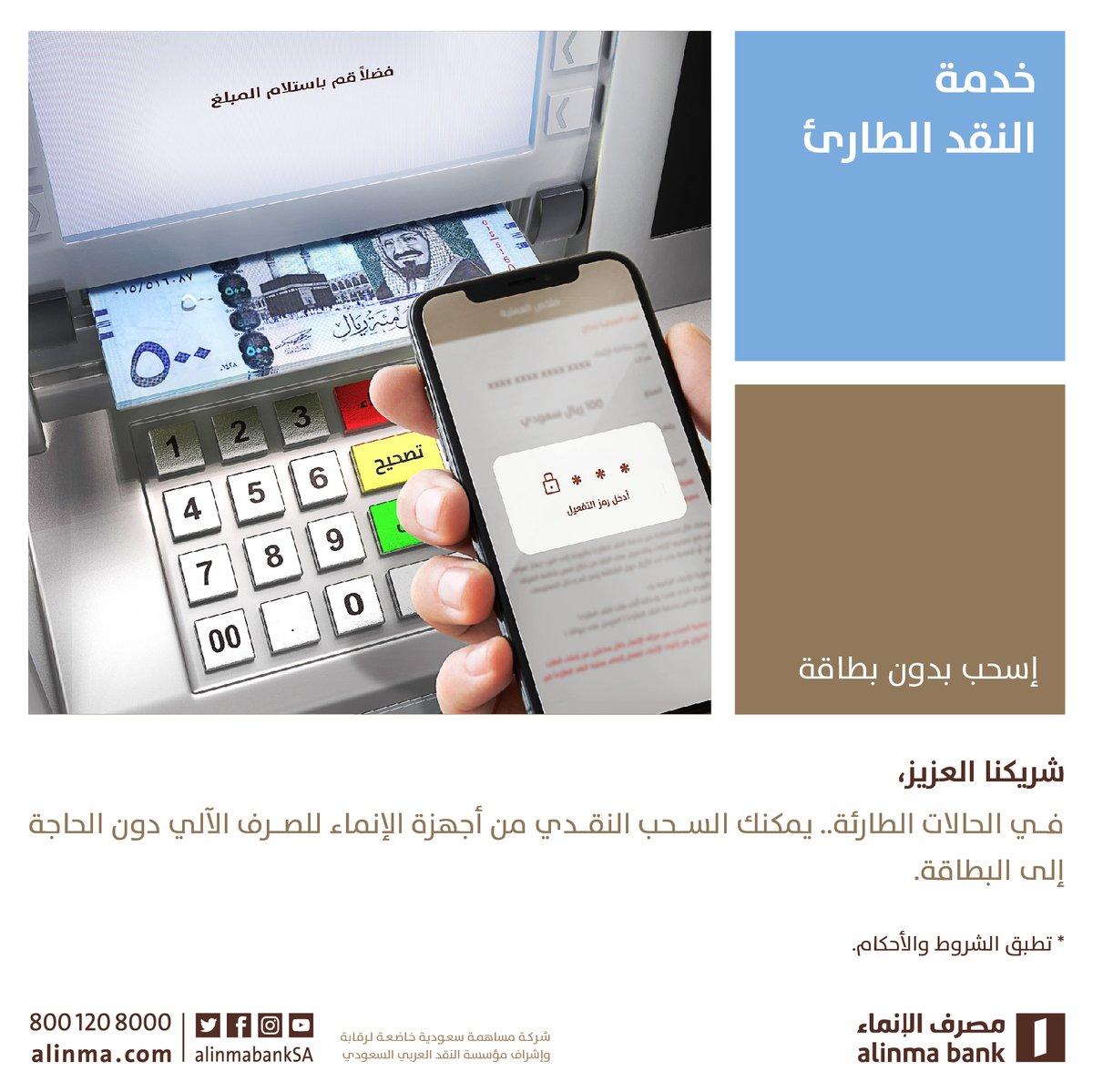مصرف الإنماء On Twitter اسحب المبلغ المطلوب عبر أجهزة الإنماء للصرف الآلي بدون بطاقة عند تسجيلك في خدمة النقد الطارئ Https T Co N0m5q5ac2v مصرف الإنماء Https T Co X8jxhluovd
