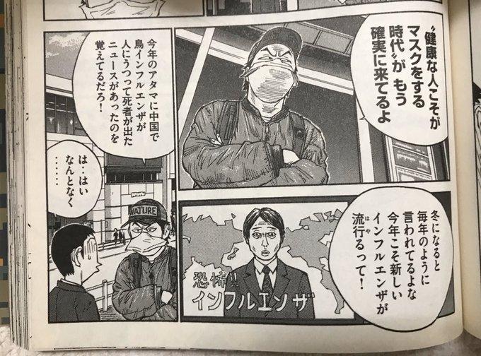 ツアー 漫画 圭織 バス 飯田