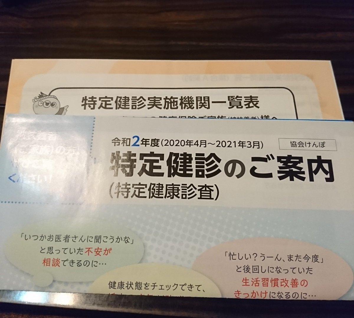 広島 協会 けんぽ