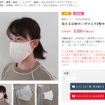 布マスクを批判していた朝日新聞がネットで布マスクを販売していた!