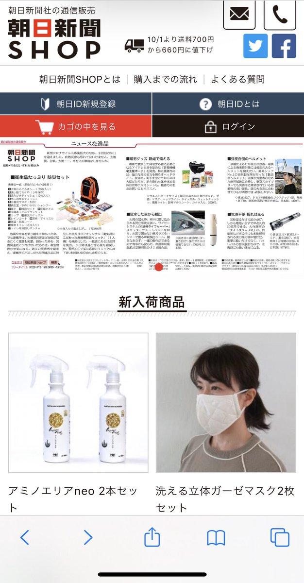 朝日新聞 マスク 通販