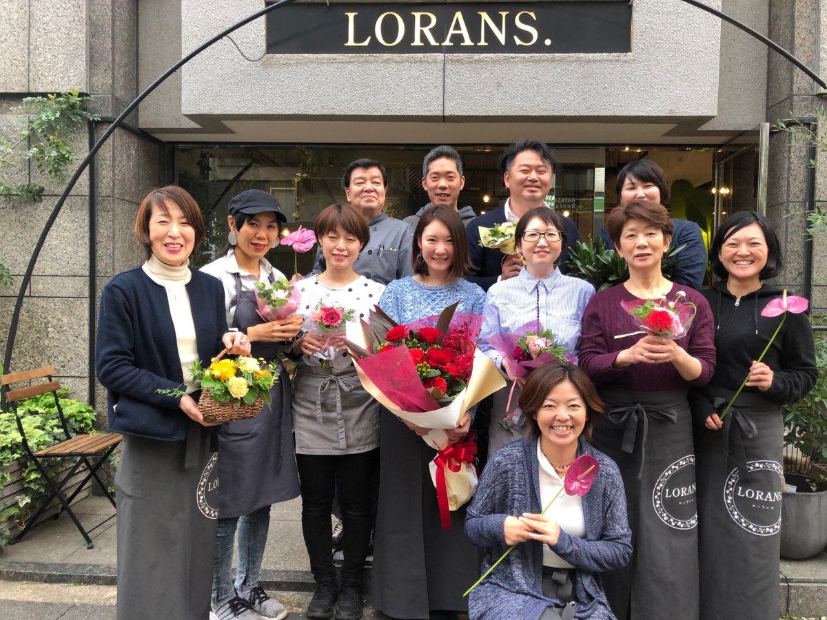 おはようございます!原宿にあるカフェ&フラワーショップのLORANS.(ローランズ)です。こちらのアカウントから日々多様性のある働きを情報発信していきたいと思います。 よろしくお願いいたします。 #LORANS #LORANSdiary #ダイバーシティ pic.twitter.com/26Fz8rvPF2