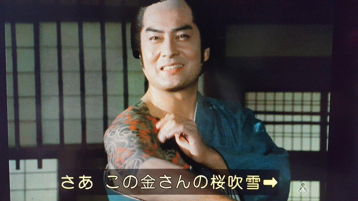 の さん 遠山 俳優 金
