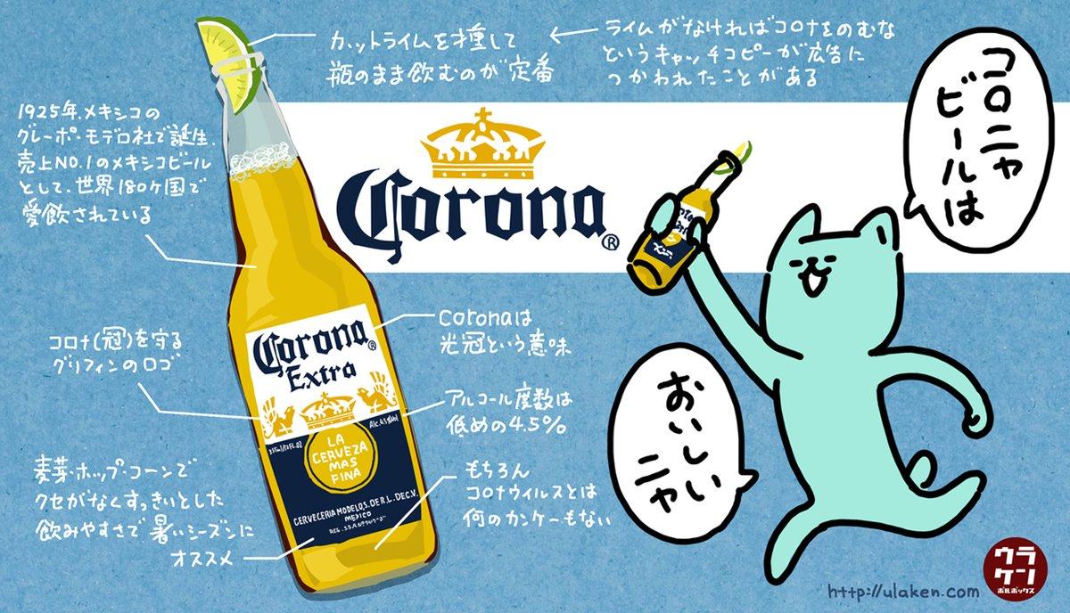 🇲🇽メキシコのコロナビール製造会社グルポ・モデロ社は、新型コロナウイルスの感染拡大を受け、コロナビール生産停止し、ビールの生産過程でできるアルコールを使った殺菌ジェル30万本を寄付する予定…すげえ!コロナでコロナを吹っ飛ばすつもりだ!頑張れ!グルポ・モデロ!頑張れ!コロナビール!