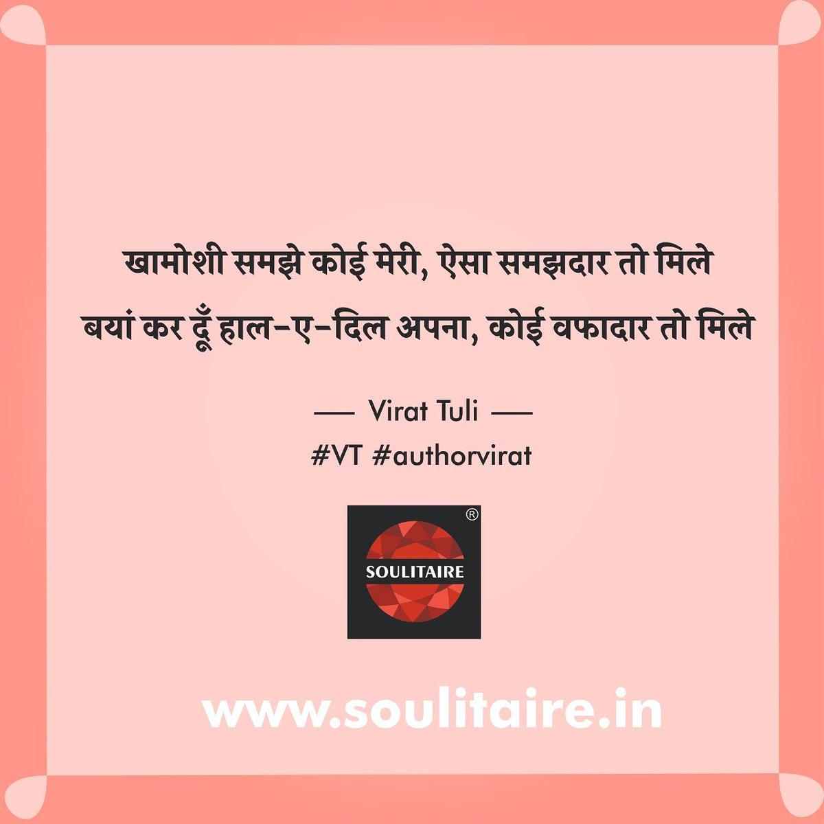 #authorvirat #soulitaire #shayarilover #shayarikiduniya #shayaricollection #shayar #shayara #shayaroninstagram #hindishayari #hindishayari#hindishayaris #shayara #shayarana #twolinershayari #twoliners pic.twitter.com/7YFZi4HXEx