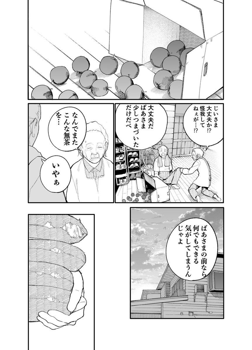 じいさんばあさん若返る【23】