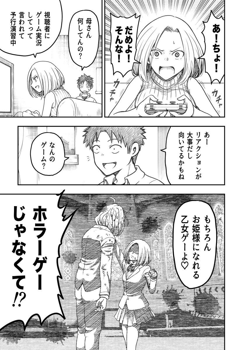 【21】オヤジが美少女になってた話 1/2