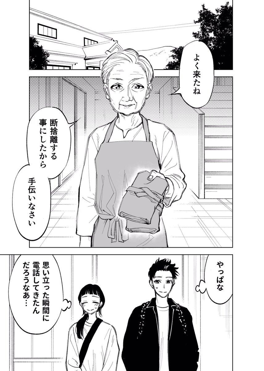 双子たちの諸事情【10】
