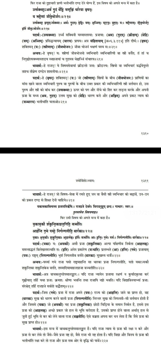 Next comes a disgusting and false claim about Bestiality in Hinduism, here he tries to defame Yajurveda. I will just attach the Bhashyas of those Mantras and let readers decide.