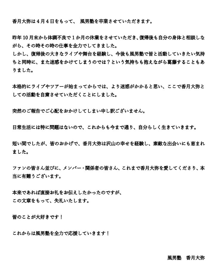 風 男 塾 ツイッター