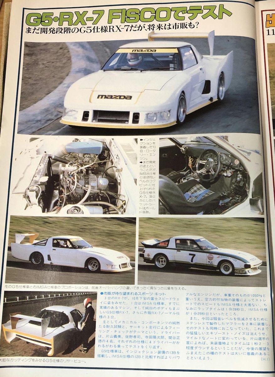 RT @kara_yomogi: えー片山RX-7見つかったの?元はこれだっけ。 https://t.co/izsBIosAoo
