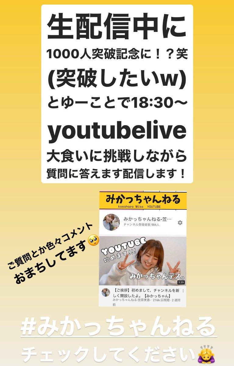 かっ ちゃんねる youtube