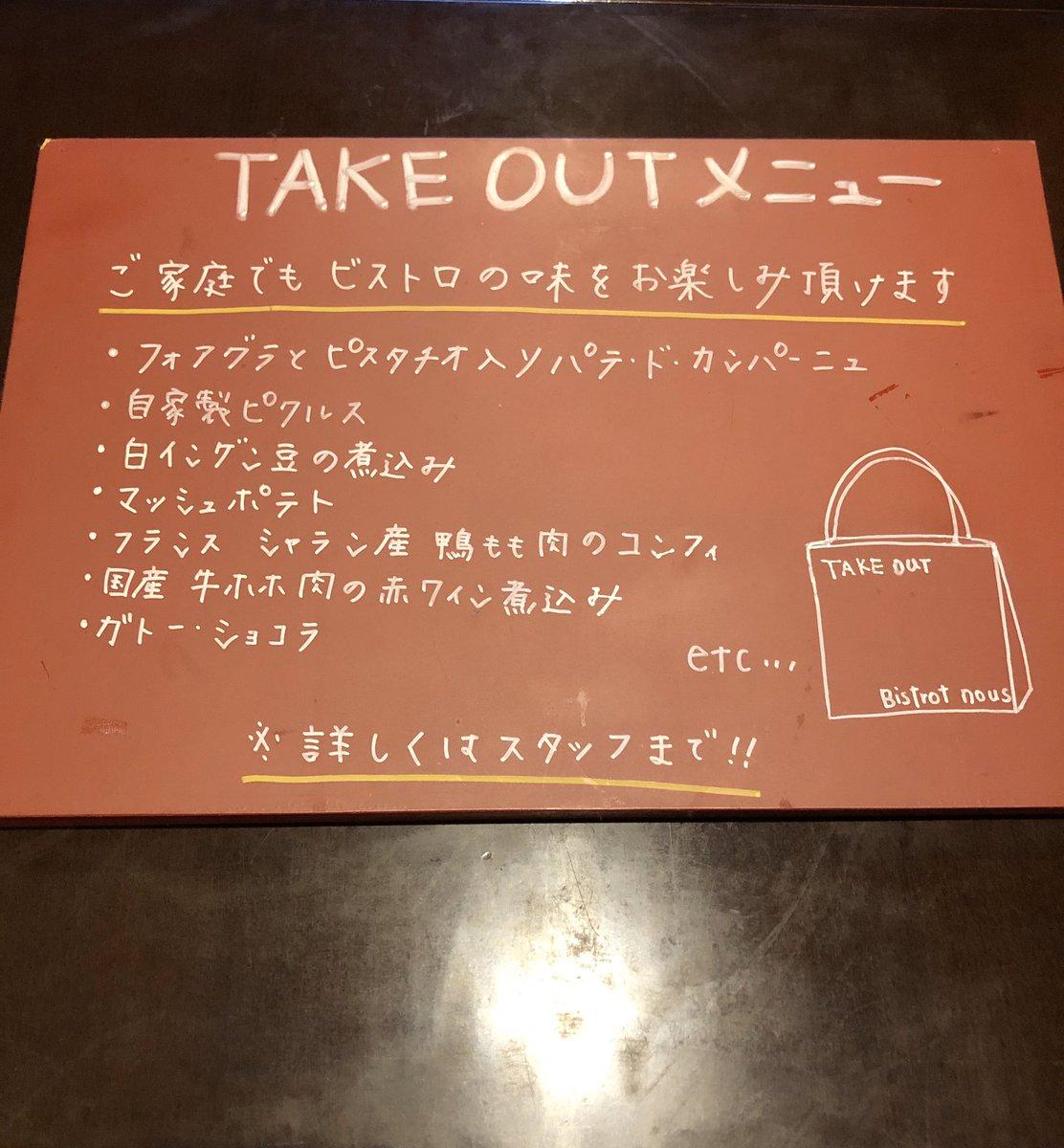 来週からいろいろとお持ち帰りメニューを増やしていきます。  ご家庭でビストロの味をお楽しみいただければと思います。  ご要望などありましたらご相談ください!  http://www.bistrot-nous.jp  #akiba #フランス料理 #東京グルメ  #おうちごはんpic.twitter.com/6NblU8pPUu