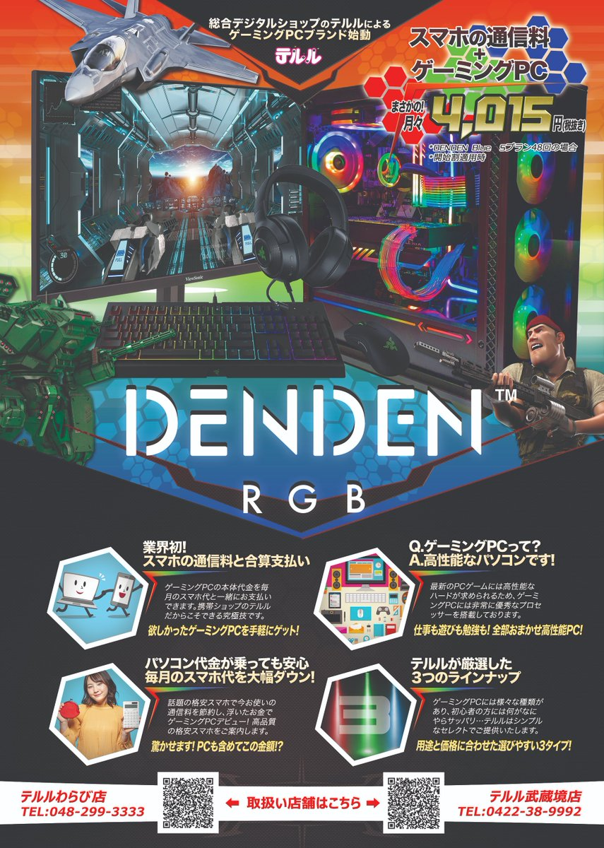 まさか!? あの #テルル から・・ ⚡️#ハイスペック #ゲーミングPC 爆誕⚡️  その名も・・ #DENDEN #RGB !!✨ 用途に合わせて #RED  #GREEN  #BLUE の3種類からグレードが選べます😎  #LED カスタマイズオプションも充実! 詳しくは店頭かお電話にて  #パソコン #ゲーム #PC #eスポーツ #在宅