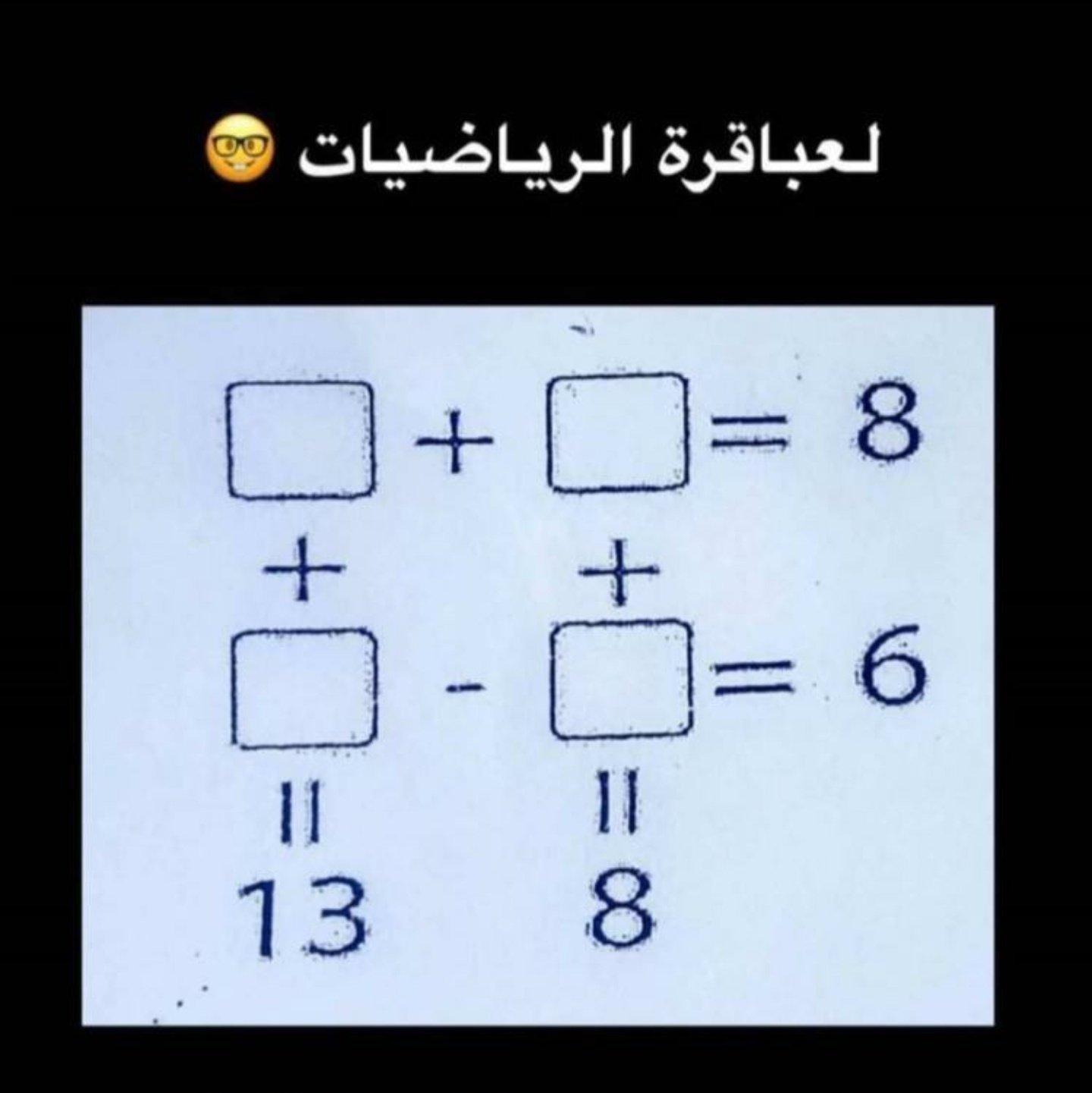 فهد المحمود On Twitter لغز لعباقرة الرياضيات مع طريقة الحل