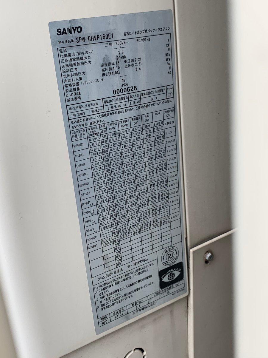 三洋 電機 エアコン