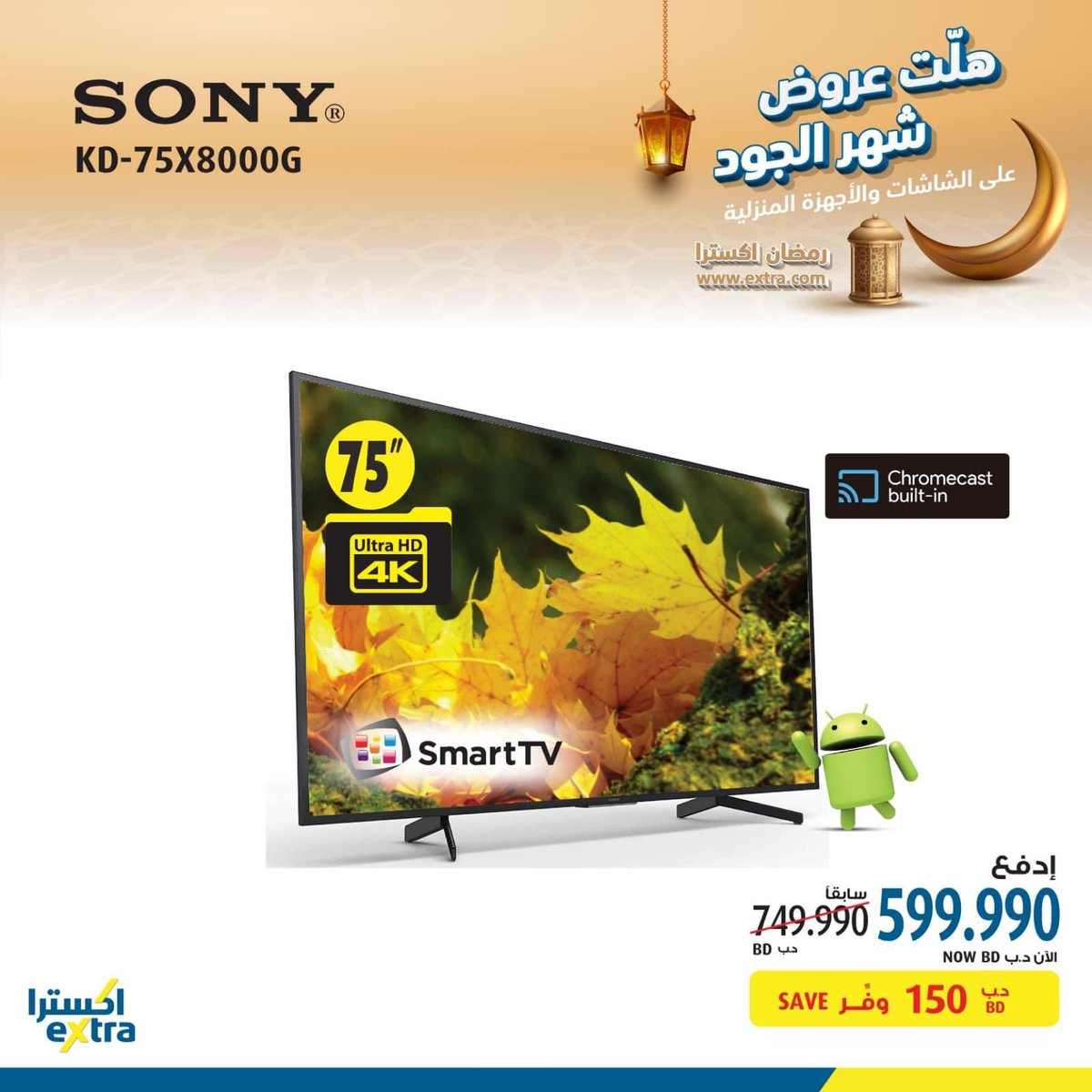 Let's mark this coming occasion with this magnificent TELEVISION offer from Generousity Month Promotion starting from 26th of March until 15th of April, 2020. Our store is closed. To shop online kindly click link http://www.extra.com/en-bh/pic.twitter.com/DHLrmSzKoV