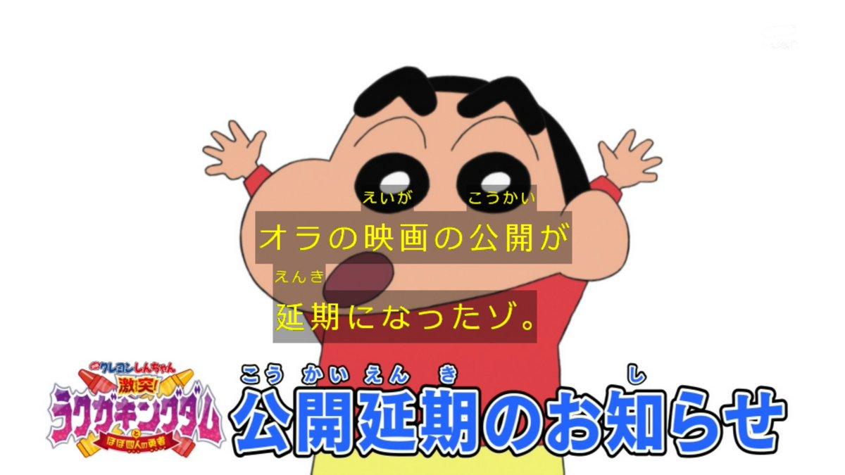 映画 クレヨン 延期 しんちゃん クレヨンしんちゃん映画が延期に!2021年の公開日はいつになる?