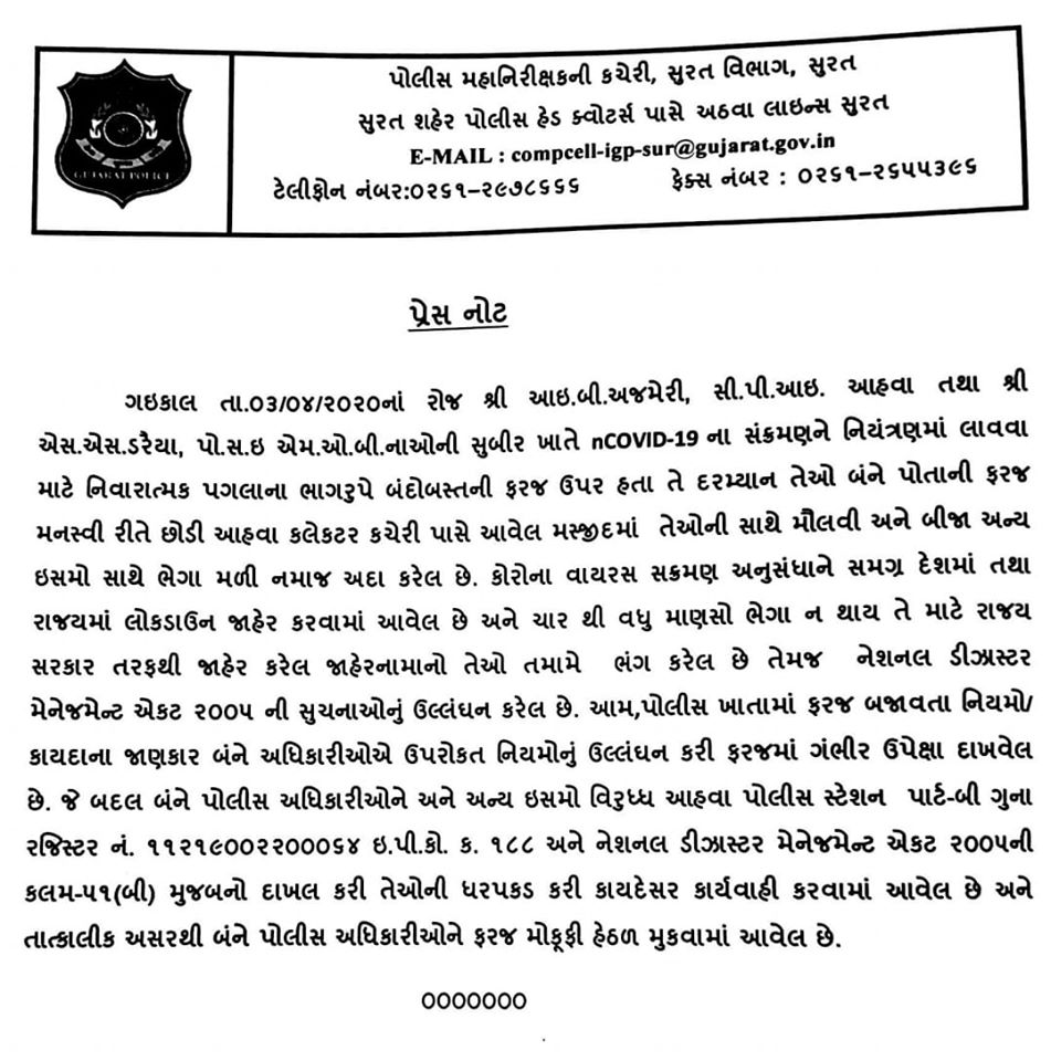 Two Gujarat cop who skipped duty to offer Namaz in group arrested and suspended from duty