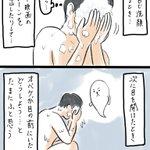 入浴中限定のオバケ撃退法?!目を開けるのが怖くなった時に是非!