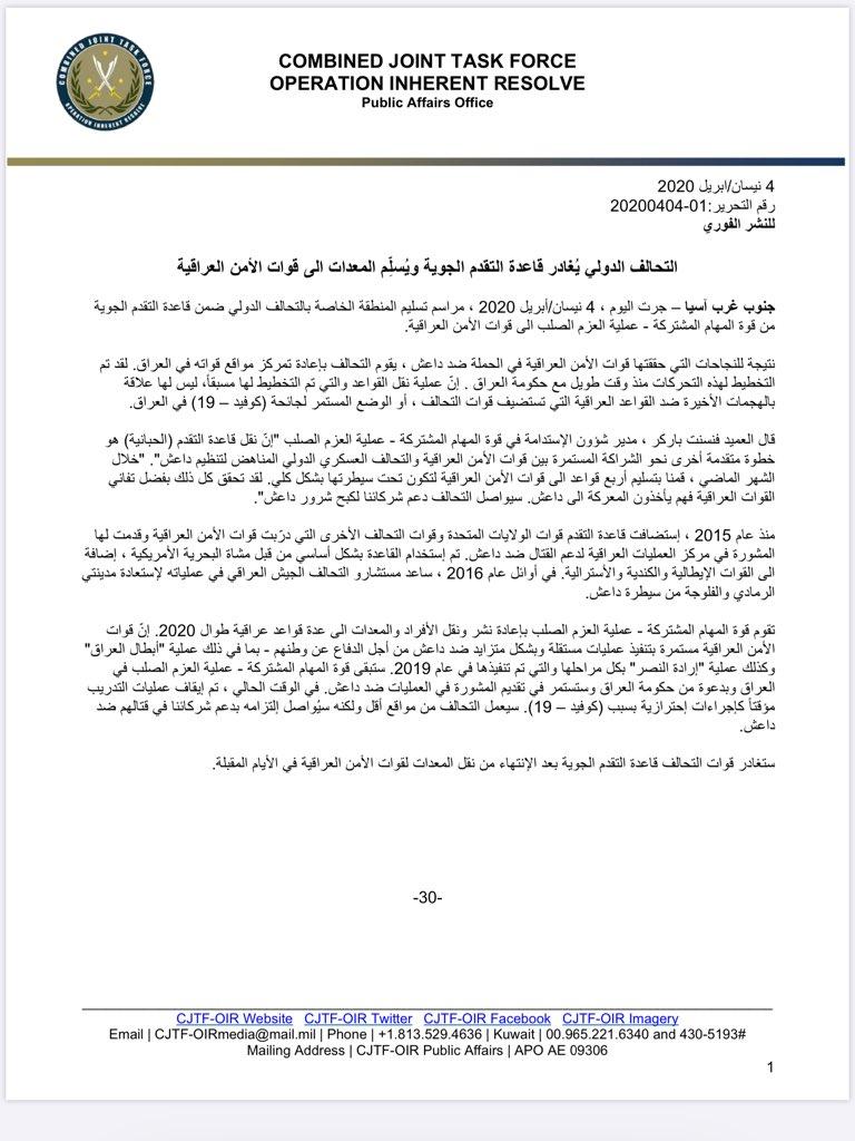 ترامب: على بغداد أن تدفع إذا سحبنا قواتنا من العراق - صفحة 2 EUwFNyuWoAEoFCR?format=jpg&name=medium