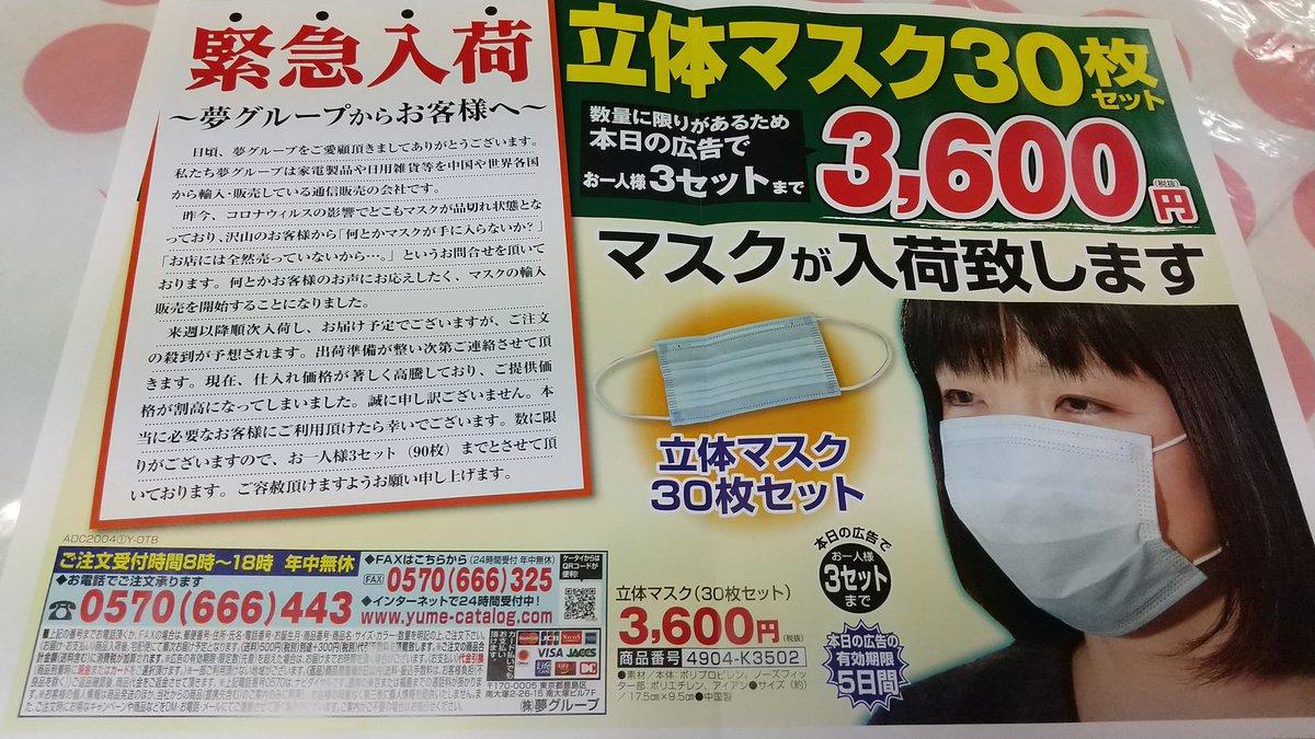 品質 マスク 夢 グループ 夢グループマスク販売の口コミ評判は?品質や電話勧誘やキャンセル方法についても! メグミのお役立ちブログ