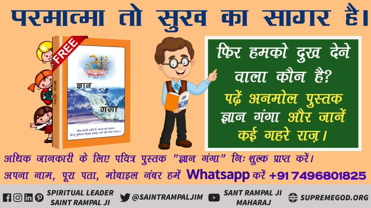 #GodMorningSaturday How the world was created To learn with evidence Do read the summary of all the texts Holy book gyan ganga. Must watch sadhna TV 7:30 pm <br>http://pic.twitter.com/juBqCaEXqB