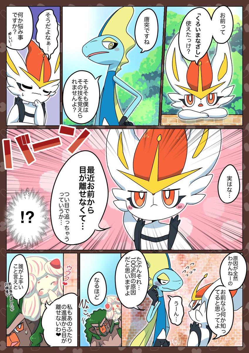 エース ポケモン 技 バーン 盾 剣