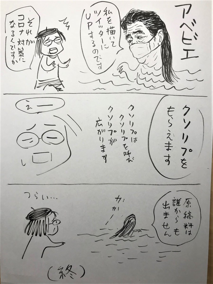 アベノマスク 浦沢